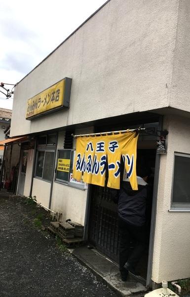 みんみんラーメン 八王子_外観.JPG