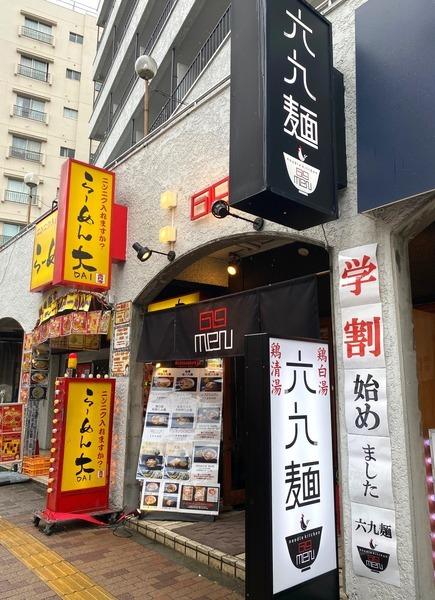 ラーメン 六九麺_外観.jpg