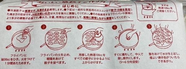餃子 無人販売_焼き方.jpg